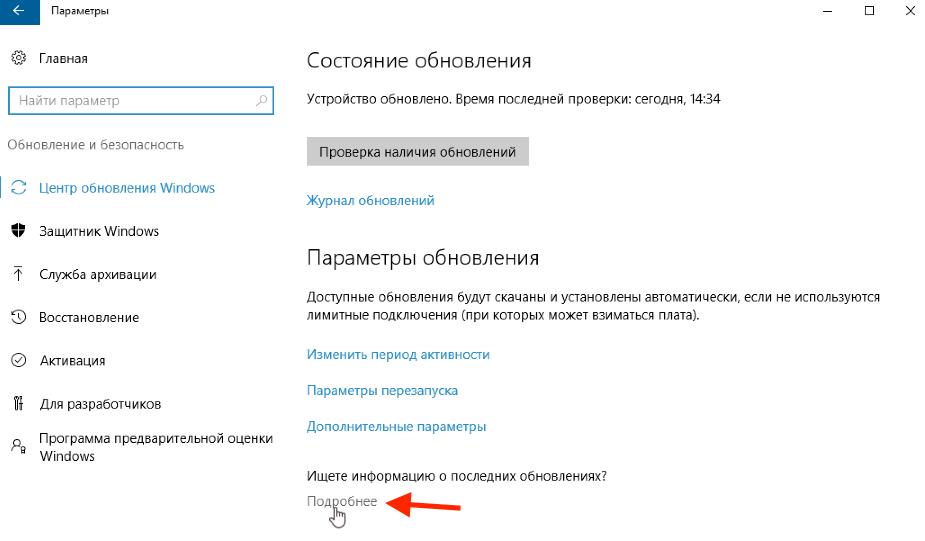 Перечень обновлений Windows 10