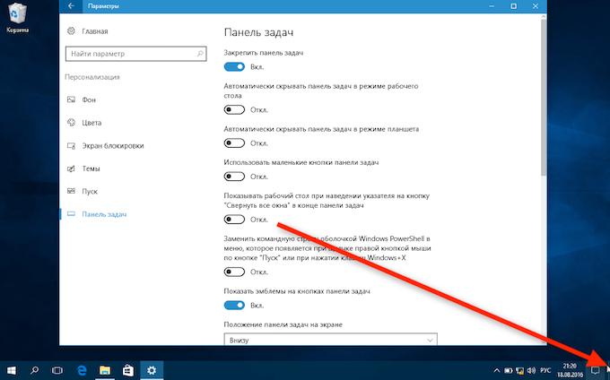 Свернуть все окна Windows 10
