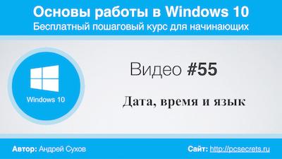 язык интерфейса 10