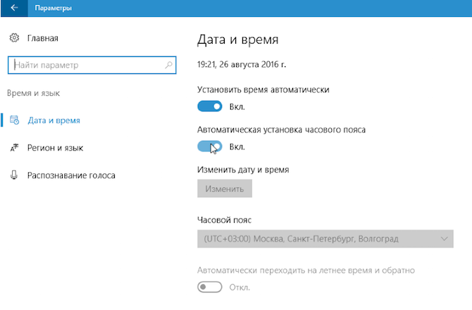 Настроить дату и время Windows 10