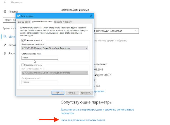 Дополнительные часы Windows 10