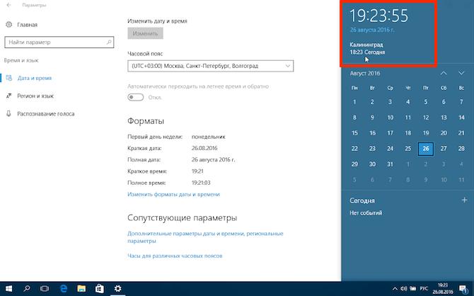 Несколько часов в Windows 10