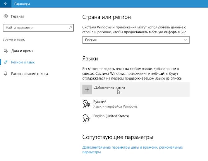 Добавить язык ввода Windows 10