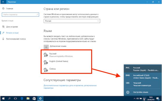 Переключение между языками в Windows 10