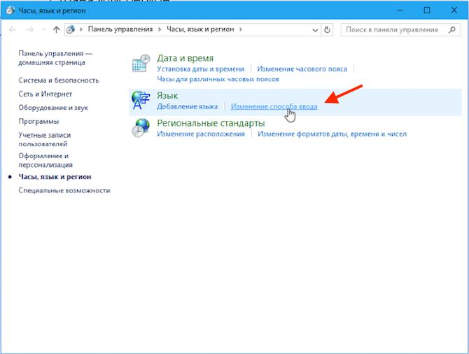 Windows 10 изменить способ ввода