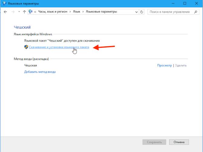 Установка языкового пакета  Windows 10
