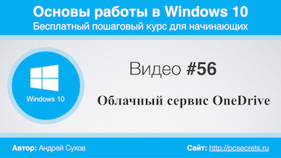 Облачный сервис OneDrive