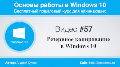 Резервное копирование в Windows 10