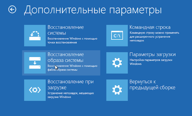 Восстановление Windows при загрузке