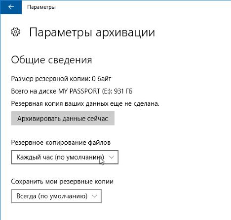 Время хранения резервных копий windows 10