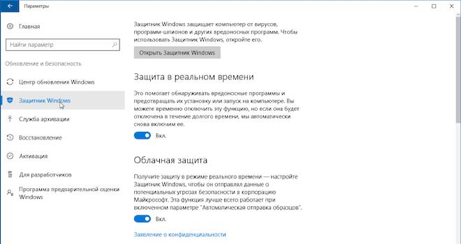 Настройка Защитник Windows 10