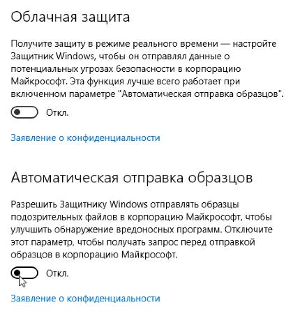 Защитник Windows 10 отправка данных