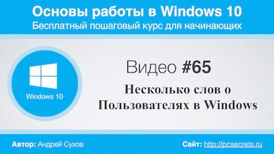 Пользователи в Windows Windows 10