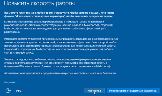 Настройка Windows при установке