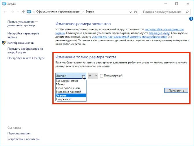 Размер текта Windows 10