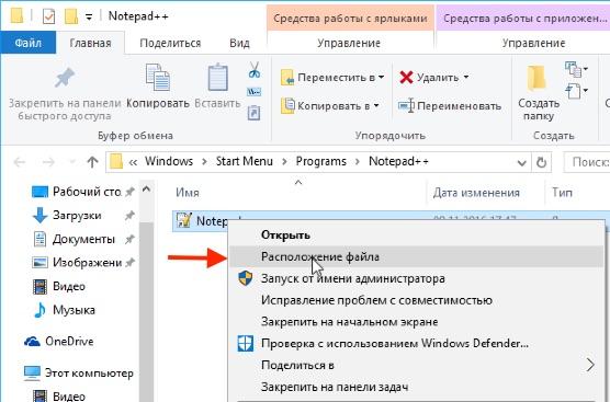 Исполняемый файл программы через ярлык