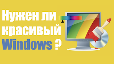 украшаем windows