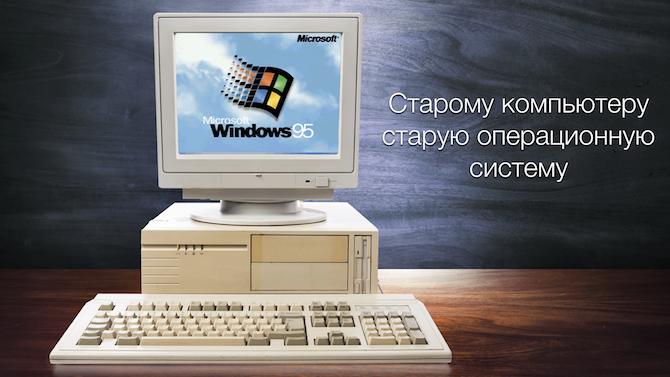 правило для старых компьютеров