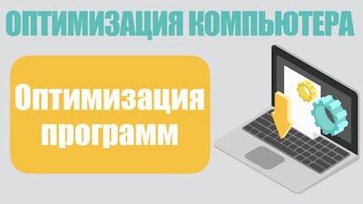 Оптимизация программ