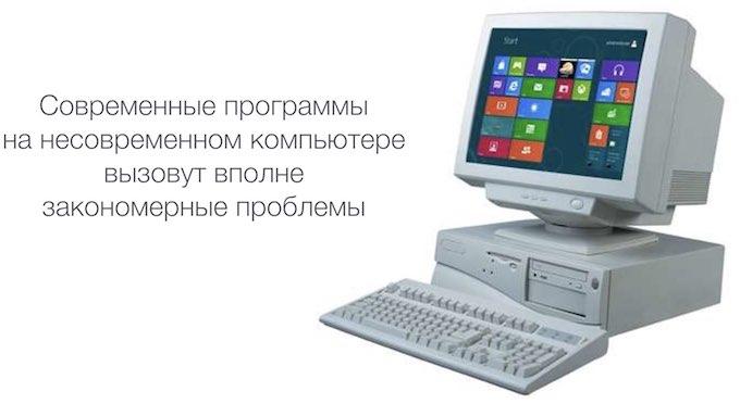 установка windows на старый компьютер