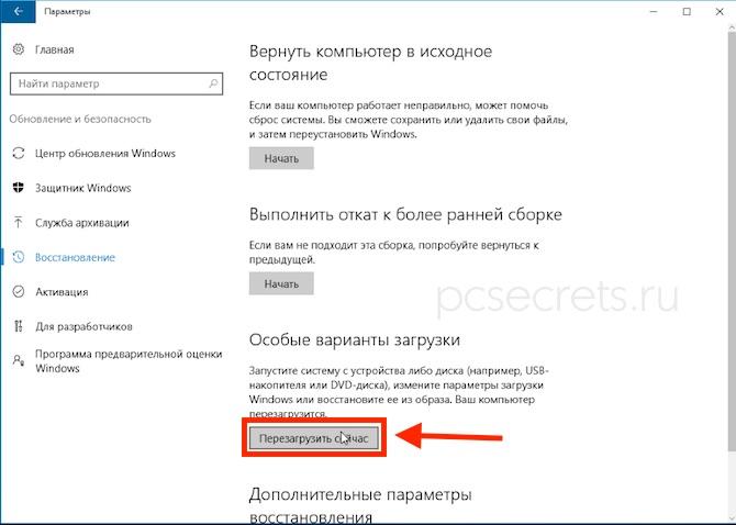 запуск windows 10 в беопасном режиме