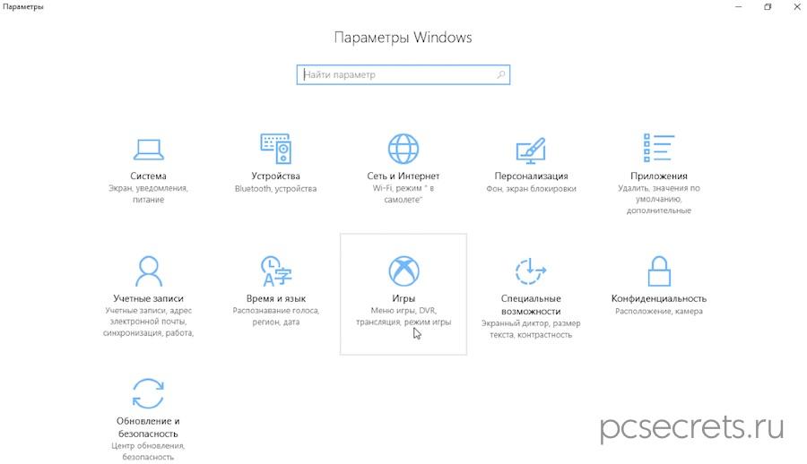 Параметры Windwos 10 Creators Update