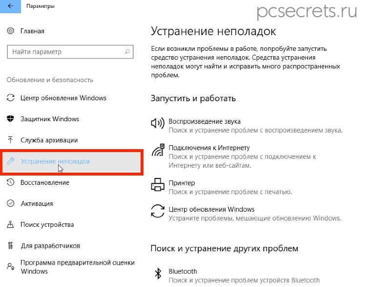 Устранение неполадок в  Windows 10