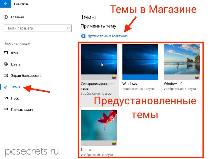 Темы оформления в Windows 10