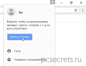 Авторизация в браузере Google Chrome