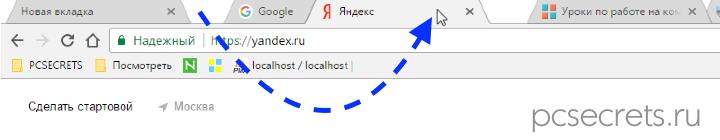 Перетаскивание вкладок в Гугл Хром