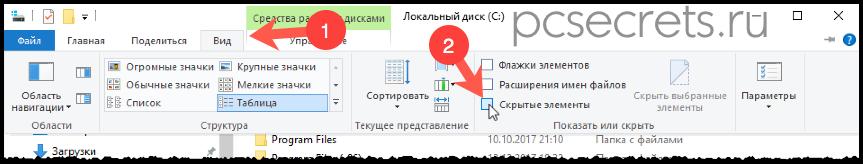 отображение скрытых и системных файлов в проводнике