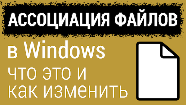 ассоциация файлов в Windows