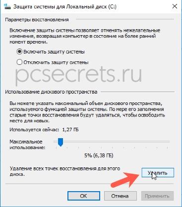 Удалить точку восстановления Windows