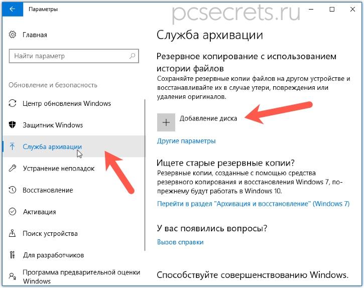 Включение истории файлов в Windows 10