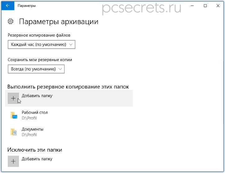 Параметры История файлов