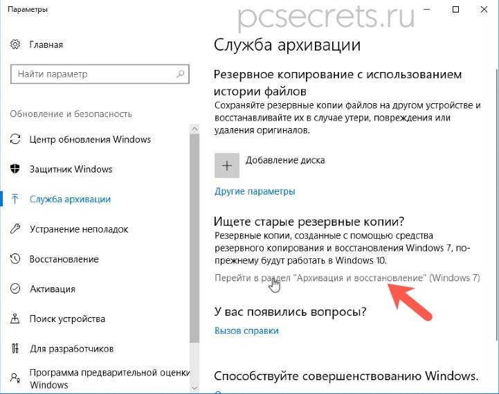 Архивация и восстановление в Windows
