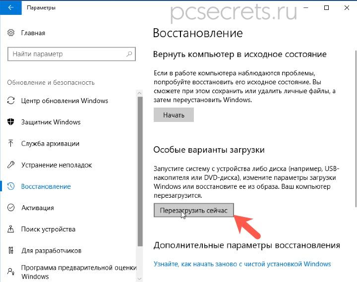 Запуск восстановления Windows