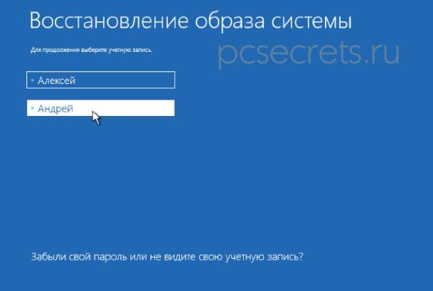 ввод пароля администратора