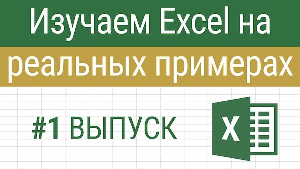 Примеры Excel