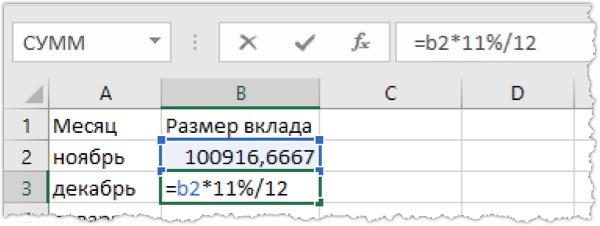 Использование адреса ячейки в формуле