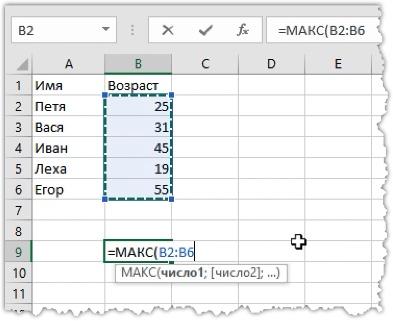 Функция МАКС в Excel