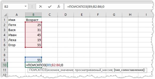Функция ПОИСКПОЗ в Excel