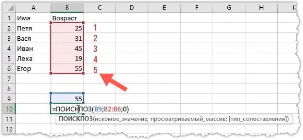 Порядковый номер строки в выбранном диапазоне ячеек