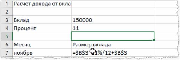 Выносим проценты из формулы в отдельную ячейку