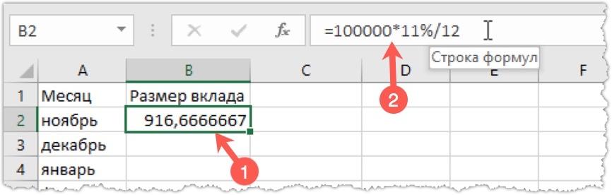 Отображение формулы в строке формул