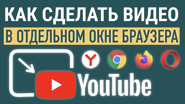 Видео в отдельном окне браузера
