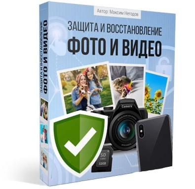 Защита фото и видео