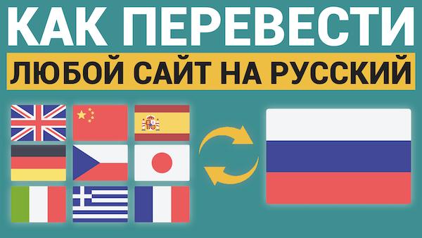 Перевести русский сайт ссылку оптимизировать сайт Улица Елены Колесовой