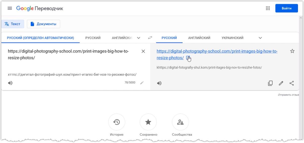 Перевод страницы сайта в Google Translate