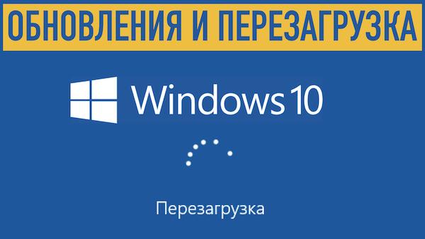 Перезагрузка после обновления Windows 10